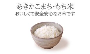 「あきたこまち・もち米」おいしくて安全安心なお米です。