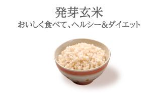 「発芽玄米」おいしく食べて、ヘルシー&ダイエット