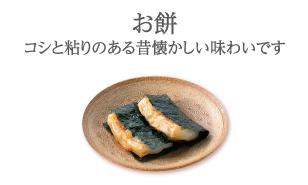 「お餅」コシと粘りのある昔懐かしい味わいです。