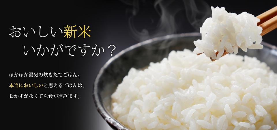 安心しておいしいお米を食べて頂きたい。私たちは、そんな当たり前のことにこだわり続け、安全安心なお米とお米の加工品をお届けしています。