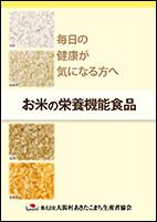 お米の栄養機能食品・機能性表示食品