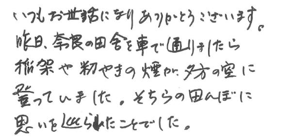 いつもお世話になりありがとうございます。昨日、奈良の田舎を車で通りましたら、稲架や籾やきの煙が、夕方の空に登っていました。そちらの田んぼに思いを巡られたことでした。