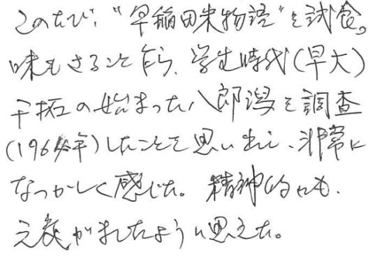 """このたび""""奇跡の早稲田米""""を試食。味もさることながら、学生時代(早大)干拓の始まった八郎潟を調査(1964年)したことを思いだし、非常になつかしく感じた。精神的にも元気がましたように思えた。"""