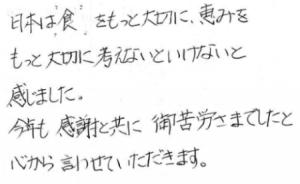 """日本は""""食""""をもっと大切に、恵みをもっと大切に考えないといけないと感じました。今年も感謝と共に御苦労さまでしたと心から言わせていただきます。"""