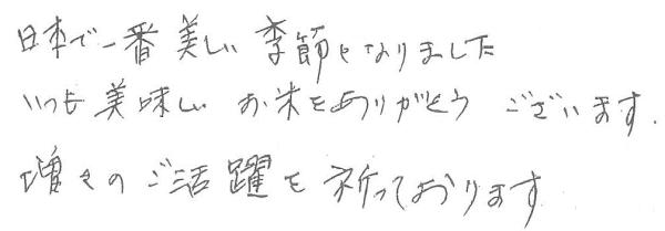 日本で一番美しい季節となりました。いつも美味しいお米をありがとうございます。増々のご活躍を祈っております。