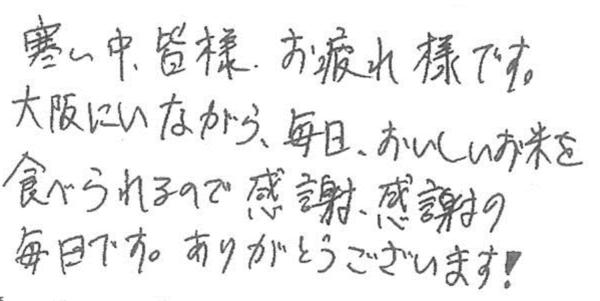 サム中、皆様、お疲れ様です。大阪にいながら、毎日、美味しいお米を食べられるので感謝、感謝の毎日です。ありがとうございます!