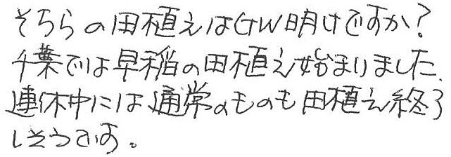 そちらの田植えはGW明けですか?千葉では早稲の田植え始まりました。連休中には通常のものも田植え終了しそうです。