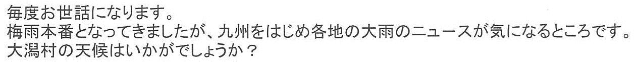 毎度お世話になります。梅雨本番となってきましたが、九州をはじめ各地の大雨のニュースが気になるところです。大潟村の天候はいかがでしょうか?