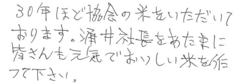 30年ほど協会のお米をいただいております。涌井社長をあたまに皆さんもお元気で。おいしいお米を作ってください。