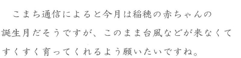 こまち通信によると今月は稲穂の赤ちゃんの誕生月だそうですが、このまま台風などが来なくてすくすく育ってくれるよう願いたいですね。