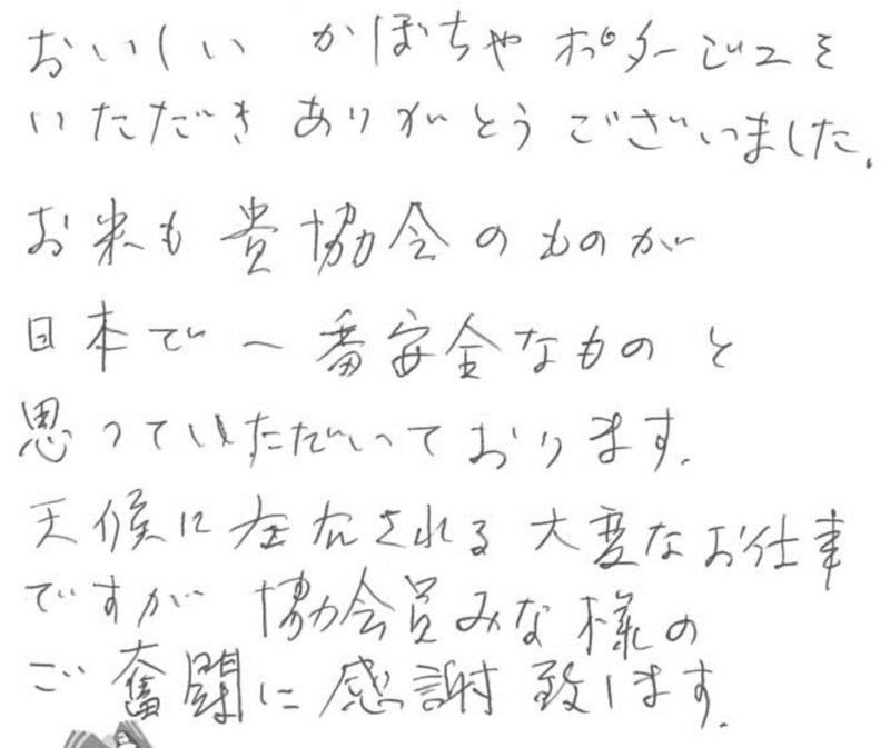 かぼちゃのポタージュありがとうございました。お米も日本一、安全安心と思っています。