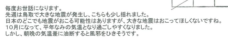 先週は鳥取で大きな地震が発生し、こちらも少し揺れました。日本のどこでも起こる可能性はありますが、大きな地震は起ってほしくないですね。10月になって、平年並みの気温でした。しかし朝晩の気温差に油断すると風邪をひきそうです。