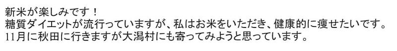 新米が楽しみです。糖質ダイエットが流行っていますが、私はお米を頂き、健康的に痩せたいです。11月に秋田に行きます。大潟村にも寄ってみます。