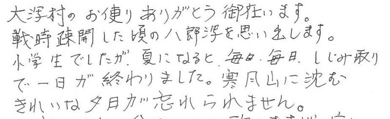 戦時、疎開した頃の八郎潟を思いだします。小学生でしたが、夏になると、毎日毎日、シジミ採りで1日が終わりました。寒風山に沈むきれいな夕日が忘れられません。