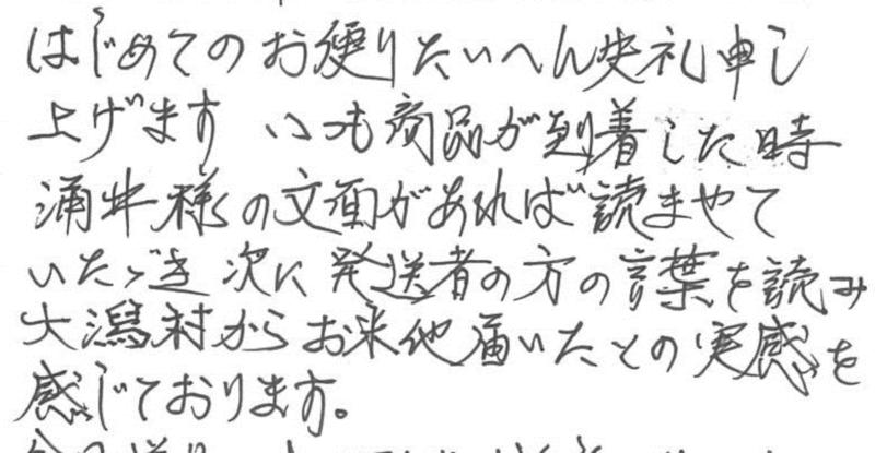 商品が到着すると涌井さんの文面を読み、発送者の方の言葉を読み大潟村からお米が届いたと実感しております。