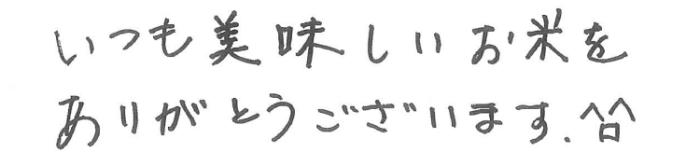 いつも美味しいお米をありがとうございます^□^