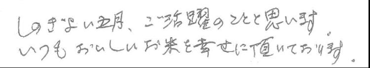しのぎよい五月、ご活躍のことと思います。いつもおいしいお米を幸せにいただいております。