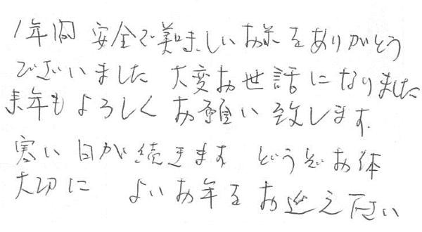 1年間安全で美味しいお米をありがとうございました。大変お世話になりました。来年もよろしくお願い致します。寒い日が続きます。どうぞお体大切に。よいお年をお迎えください。