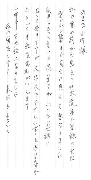 あきた小町様 私の家の前から見える世界遺産に登録された富士山も麓まで真白に見えて寒くなりました。秋田はもっと寒いと思いますが。いつもお世話になって居りますが、又年末でお忙しい事と思いますがよろしく手配をお願いします。一年中お世話になりました。体に気をつけて。来年もよろしく。