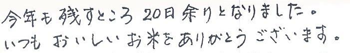 今年も残すところ20日余りとなりました。いつもおいしいお米をありがとうございます。
