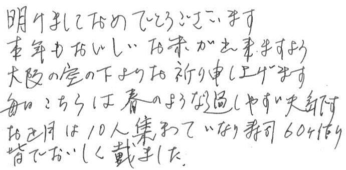 明けましておめでとうございます。本年もおいしいお米が出来ますよう大阪の空の下よりお祈り申し上げます。