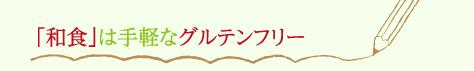 「和食」は手軽なグルテンフリー