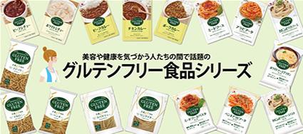 グルテンフリー食品シリーズ