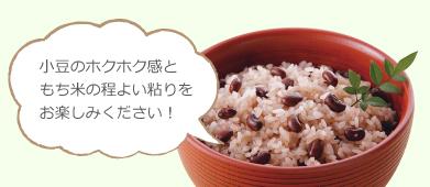 素朴な味わいの「赤飯」