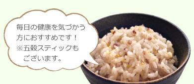 発芽玄米入り「五穀ごはん」