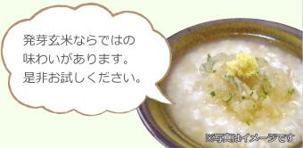 栄養価の高い「発芽玄米がゆ」
