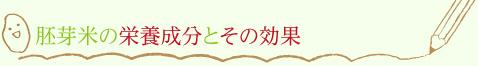 胚芽米の栄養成分とその効果