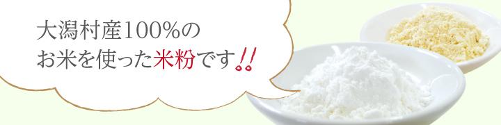 大潟村産100%のお米を使った米粉です