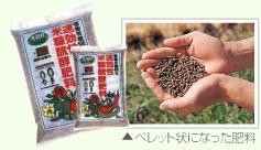 米ヌカ有機肥料