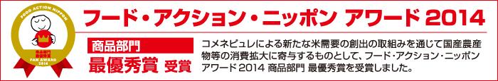 フード・アクション・ニッポン アワード2014 商品部門 最優秀賞受賞