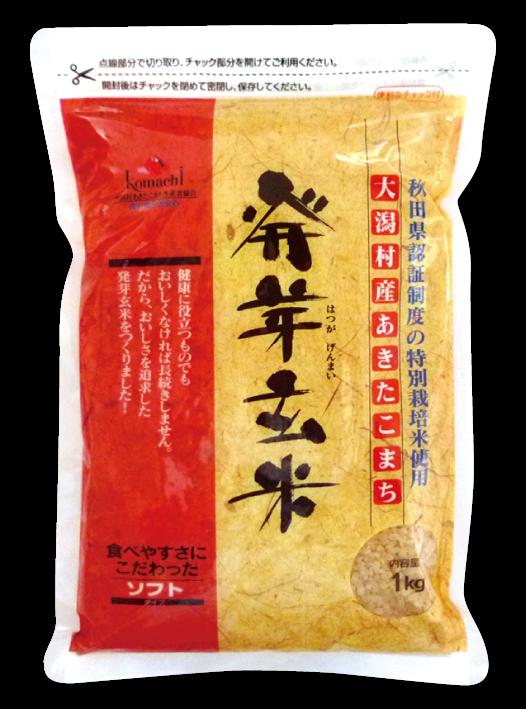 発芽玄米 1kg